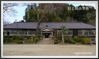 木造校舎 (旧大子町立上岡小学校) - キルトとステッチ時々にゃんこ