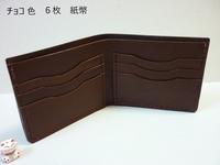 二つ折り財布・・・カード6枚、紙幣プレゼントに! - 革小物 paddy の作品