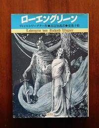 東 逸子画の「ローエングリーン」 - Books