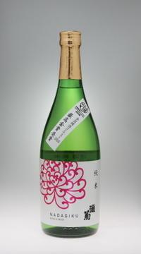 灘菊 純米[灘菊酒造] - 一路一会のぶらり、地酒日記