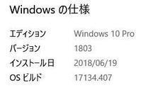 20181120 【Windows10】バージョンアップ - 杉本敏宏のつれづれなるままに
