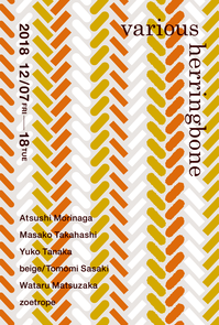 「various herringbone」@盛岡 ひめくり - ■ beigeの日々■