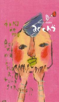 H30・12月のお休み♪♪ - 観音寺市 美容室 accha