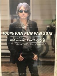 浜田省吾 100% FUN FUN FUN 2018 - ぷりぷりeveryday