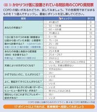 本日COPDデー - SEのための心理相談室