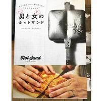 男の女のホットサンド - Kitchen Paradise Aya's Diary