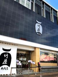 竹屋牛肉店 (津市中央店) - プリンセスシンデレラ
