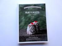 『イギリス菓子図鑑』の台湾語版が発行されました! - イギリスの食、イギリスの料理&菓子