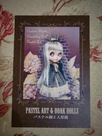 ふまちゃんの個展♪パステル画と人形展始まります〜〜♪^^ - rubyの好きなこと日記