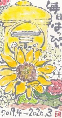 古川2019年表紙「毎日はっぴぃ」 - ムッチャンの絵手紙日記