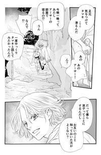 金色のマビノギオン第11話-2 - 山田南平Blog