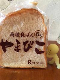 Refrainの食パン - カンパーニュママの暮らしの雑貨とポメプーころすけと日々の出来事日記