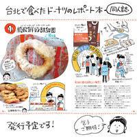 【同人誌発行予定】台北で食べたドーナツのレポート本です! - 溝呂木一美の仕事と趣味とドーナツ