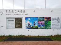 映像美の背景にあるもの 「新海誠」展 - 見知らぬ世界に想いを馳せ