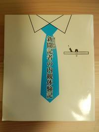 内観とは?太宰治が内観を体験したら日本近代文学史は変わっていた!? - 遠い空の向こうへ