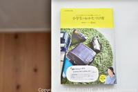 ■新刊「小学生のおかたづけ育〜子どもも私もラクになる暮らしのヒント〜」出版のお知らせ。■ - OURHOME