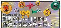 【漫画で雑記】10月27日~11月19日発売の仮面ライダージオウ玩具で遊ぶぞ! - BOB EXPO