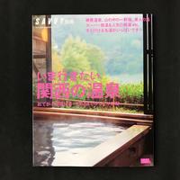 [WORKS]いま行きたい関西の温泉SAVVY別冊 - 机の上で旅をしよう(マップデザイン研究室ブログ)