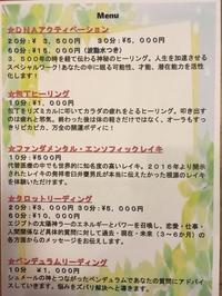 【富山】開運イベント開催します! - ホリスティックセラピーサロン Rosewood ∞ space