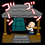 ゴーン、ゴーン、うるさくてかなわない - 井上靜 網誌
