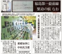 福島第一最前線 緊張の痕なお3,4号機制御室を初公開 /東京新聞 - 瀬戸の風