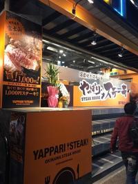 やっぱりステーキ - 福岡の美味しい楽しい食べ歩き日記