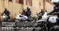 ちょっと小粋なBMW純正エクイップメント - motorrad kyoto staff blog