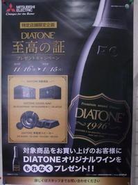 DIATONEキャンペーンのお知らせ☆ - FIST Factory Information