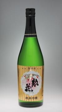 日本盛 純米吟醸 惣花[日本盛] - 一路一会のぶらり、地酒日記