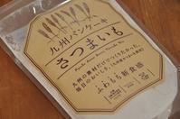 九州パンケーキ・さつまいも~♪ - a&kashの時間。