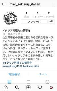 ミロ積翠寺、インスタグラムデビュー!! - 『イタリア料理 ミロ』へようこそ!                   GAZZETTINA 【Ciao!】