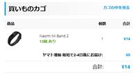 エクスパンシスのブラックフライデーがヤバイ iPhone XS Maxが7.2万円など - 白ロム転売法