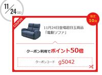11/24 12時 ひかりTV 59800円電動ソファが実質0円・・・? - 白ロム転売法