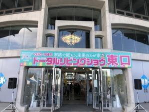 沖縄トータルリビングショー - ミハマ通商社長Blog
