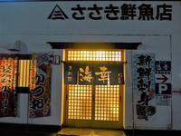 """福島・いわき湯本「海幸」へ行く。 - 女性ゲームプロデューサーの""""旨い""""を探す大冒険「メシクエLV34」"""