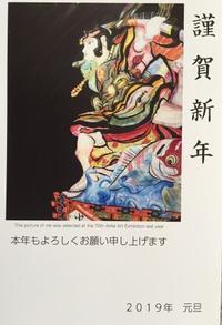 平成最後の年賀状刷り上がり♪ - ジェンマとおっちゃんの日記2