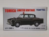 トミーテック・LV-166b トヨタパトロール 移動電話車 - 燃やせないごみ研究所