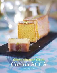 イルプルーレシピの、Gâteau Weekend Citron - Cucina ACCA