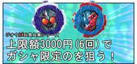 【漫画で雑記】上限額3000円(6回)で『チェイサー』と『スパークリング』を狙う!(GPライドウォッチ05) - BOB EXPO