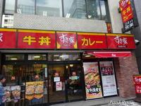 牛丼「すき家」(末広町) ★★★ ☆☆ - B級グルメでいいじゃん!