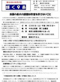 輝く9条No.73 - 軽井沢9条の会