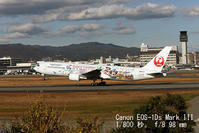 冷たい日に伊丹空港に行きました。 - 写真と画像 Illustrator&Photoshopで楽しんでます! ネイル画像!