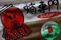 蛸専門ふじたのたこ - 夢風 御朱印日記