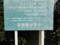 野川写真日記(逆さ看板) - SEのための心理相談室