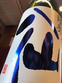 【日本酒】陸奥八仙直汲みヌ―ヴォ特別純米無濾過生原酒華吹雪限定新酒30BY - 愉酒屋ノ熱血地酒伝 ver.1