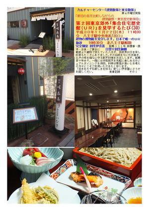 割烹伊奈喜  第2回東京郊外「集合住宅歴史館(UR)」を見学するたび(30)  「新旧の街を比較しながらの建築観察・東京歴史散策⑩」 カルチャーセンター「建築散策と東京散策」