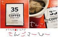 沖縄のおみやげ*サンゴで焙煎した「35COFFEE」! - maki+saegusa