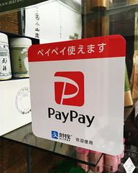 PayPay始めました - 松露園 blog