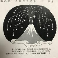 鳳凰の過去記事からのメッセージ③ - 暁玲華のスピリチュアルパワー