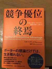 『競争優位の終焉』リタ・マグレイス - 高槻・茨木の不動産物件情報:三幸住研